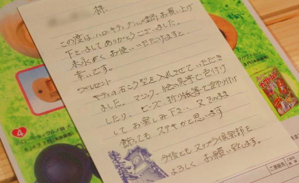 ヌリプラ倶楽部からの手紙