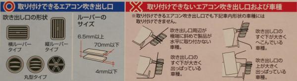 取り付けできるエアコン吹き出し口と取り付けできないタイプについて