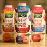 美容に良いTBC栄養ドリンク計3種類